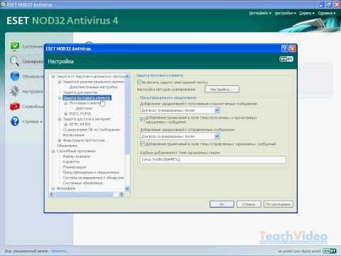 Защита эл. почты с помощью антивируса ESET NOD32 (7/10)