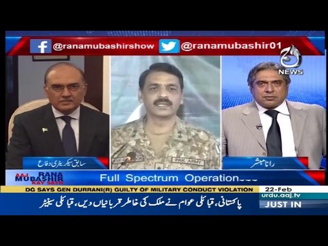 Aj Rana Mubashir Kay Sath | 22 February 2019 | Aaj News