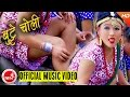 New Nepali Lok Dohori 2073 2016 | Fulbutte Choli - Devi Gharti & Purna Pariyar | Sitara Music video