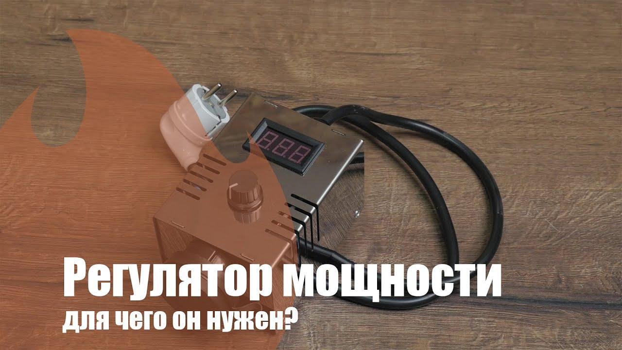Регулятор мощности нагрева. Обзор и рекомендации по подключению и эксплуатации.