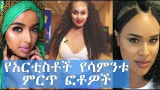 Ethiopia:የአርቲስቶች የሳምንቱ ምርጥ ፎቶዎች/Ethiopian celebrity