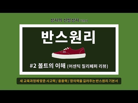 [신발리뷰] 일반 반스와 반스 볼트 차이 및 이해 개념 다지기 (feat. 반스 볼트 어센틱 칠리페퍼)