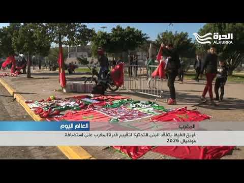 -فيفا- تبدأ بتقييم قدرة المغرب على تنظيم كأس العالم سنة 2026  - 21:22-2018 / 4 / 17