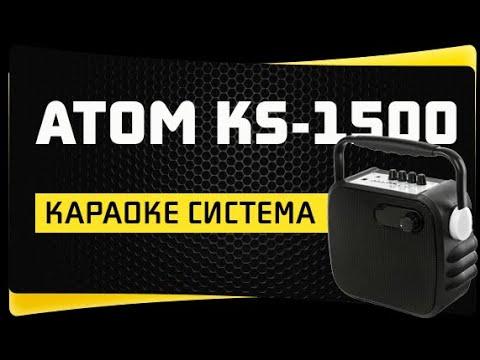 Караоке Система для Дома - Atom KS-1500