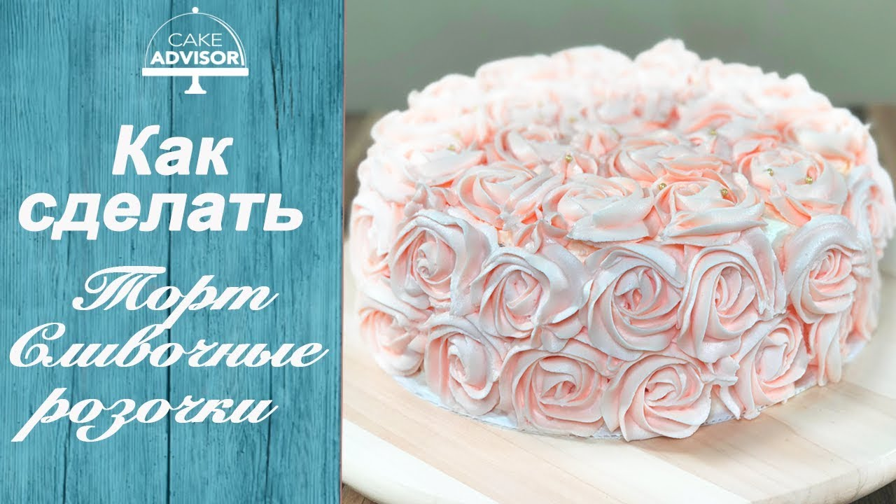 каким кремом украсить торт