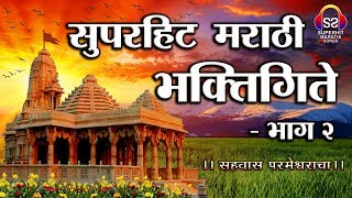 Superhit Marathi Bhakti Gite Part 2   सुप्रसिद्ध भक्तीगीते भाग 2   Top 20 Bhakti Geete