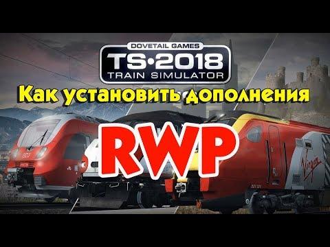 Как установить дополнения для Train Simulator в формате RWP