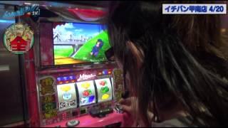 よっしーの全ツッパ!? vol.2