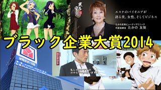 【ゆっくり解説】ブラック企業大賞2014