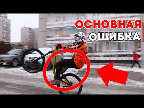 Вопрос: Как сделать базовый трюк вилли на мотоцикле?