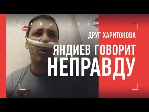 Друг Харитонова - реакция на интервью Яндиева /