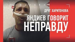Друг Харитонова - реакция на интервью Яндиева \Он не просил извиниться. Он шел бить\