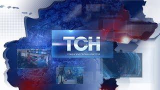 ТСН - вечерний выпуск 27.10.18