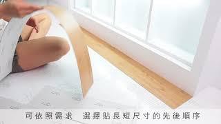 地板貼安裝