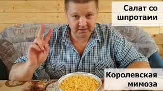 "Салат со шпротами ""Королевская Мимоза"""