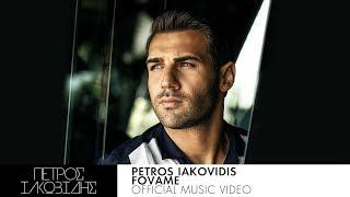 Πέτρος Ιακωβίδης - Φοβάμαι | Petros Iakovidis - Fovame -
