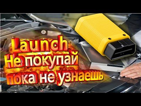 Launch X431 обзор EasyDiag3,0 мультимарочный сканер