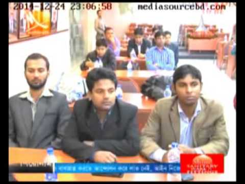 Press Conference of Dhaka Chamber of Commerce Industry (Mohona TV-25.12.14)