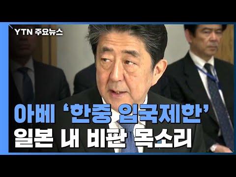아베 '한중 입국제한' 일본 내 비판 목소리 / YTN
