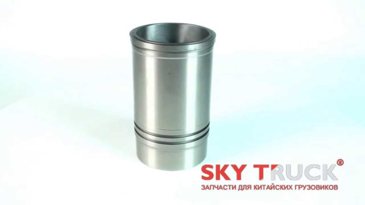 Гильза цилиндра WP12