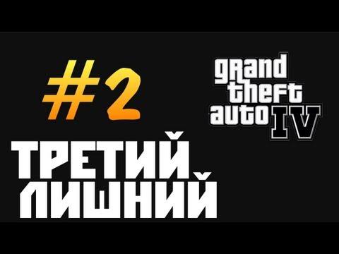 GTA 4 прохождение серия 3 (Малыш Джейкоб)