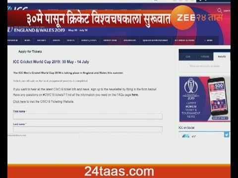 Ticket For Up Comming ICC Cricket World Cup 2019 Goes On Sale Online
