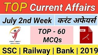 July 2nd week Current Affairs 2019 | July 2019 second week current affairs | July Current affairs