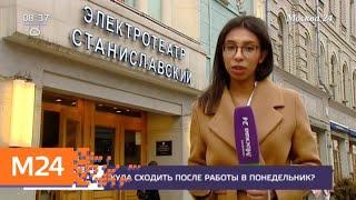 Смотреть видео Куда сходить после работы в понедельник - Москва 24 онлайн