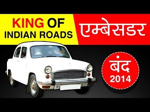Ambassador (एम्बेसडर कार) ❤ Story in Hindi | King of Indian Roads | Hindustan Motors