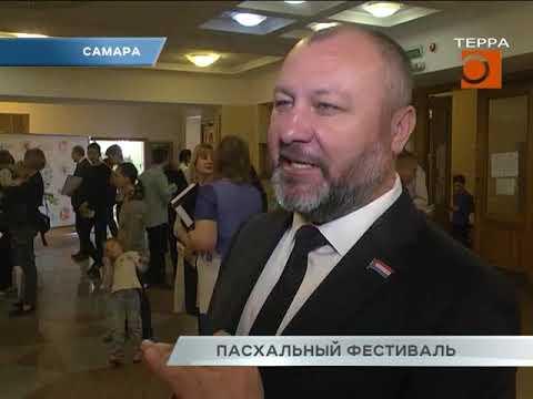 Новости Самары. Пасхальный фестиваль