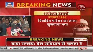 Ayodhya फैसले को लेकर क्या बोलो Baba Ramdev, सुनिए
