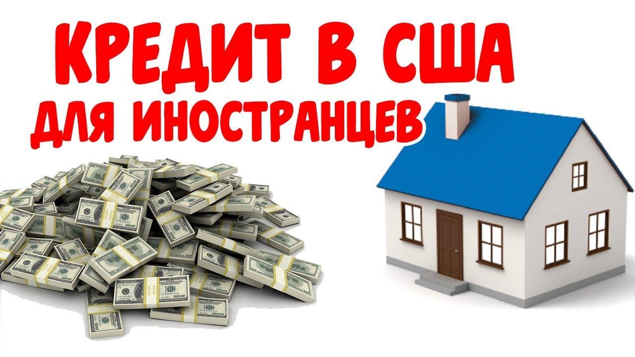 Недвижимость в сша и вид на жительство продукция торгового дома рубеж