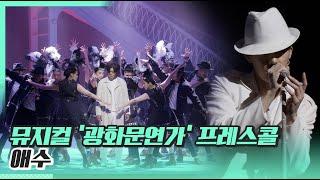 '애수' (윤도현, 김성규, 이든, 육현욱, 앙상블) …
