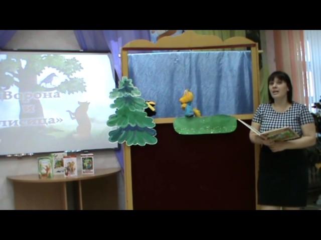 Изображение предпросмотра прочтения – НатальяЧемезова читает произведение «Ворона и Лисица» И.А.Крылова