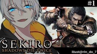 【SEKIRO/隻狼】鬼畜忍殺ゲームを平均的に初見プレイ【Vtuber】 Part.1