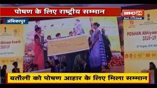 Ambikapur को पोषण के लिए राष्ट्रीय सम्मान | Smriti Irani ने ढाई लाख रुपए और प्रशस्ति पत्र दिया