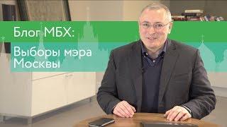 Блог МБХ: Как нам выбрать мэра Москвы?