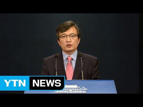 """[현장영상] """"계엄령 관련 문건 대통령에게 즉시 제출"""" / YTN"""