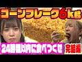 【ラストアイドル】24時間でコーンフレーク6kg食べ尽くせ!!【完結編】