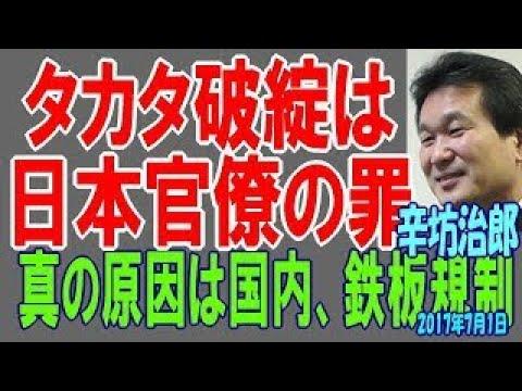 【辛坊治郎】 エアバック・タカタの破綻は 日本官僚が、真の原因。これも、国内の鉄板の規制が作った! 2017年7月1日
