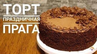 Торт Праздничная Прага - новый и вкусный рецепт!!!