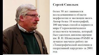 Сергей Савельев - неизвестная  сторона науки