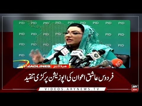 Headlines | ARYNews | 1700 | 13 July 2019