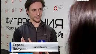 В Красноярске покажут уникальное шоу Сергея Полунина «Сакрэ»
