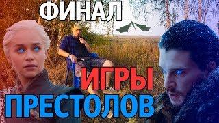 """Финал """"ИГРЫ ПРЕСТОЛОВ"""" (#АРХиП)"""