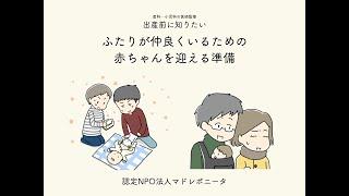 東京都北区 両親学級 オープニング