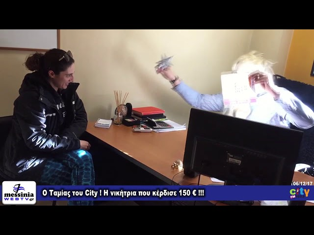 Ο Ταμίας του City ! Η νικήτρια που κέρδισε 150 € !!! - www.messiniawebtv.gr
