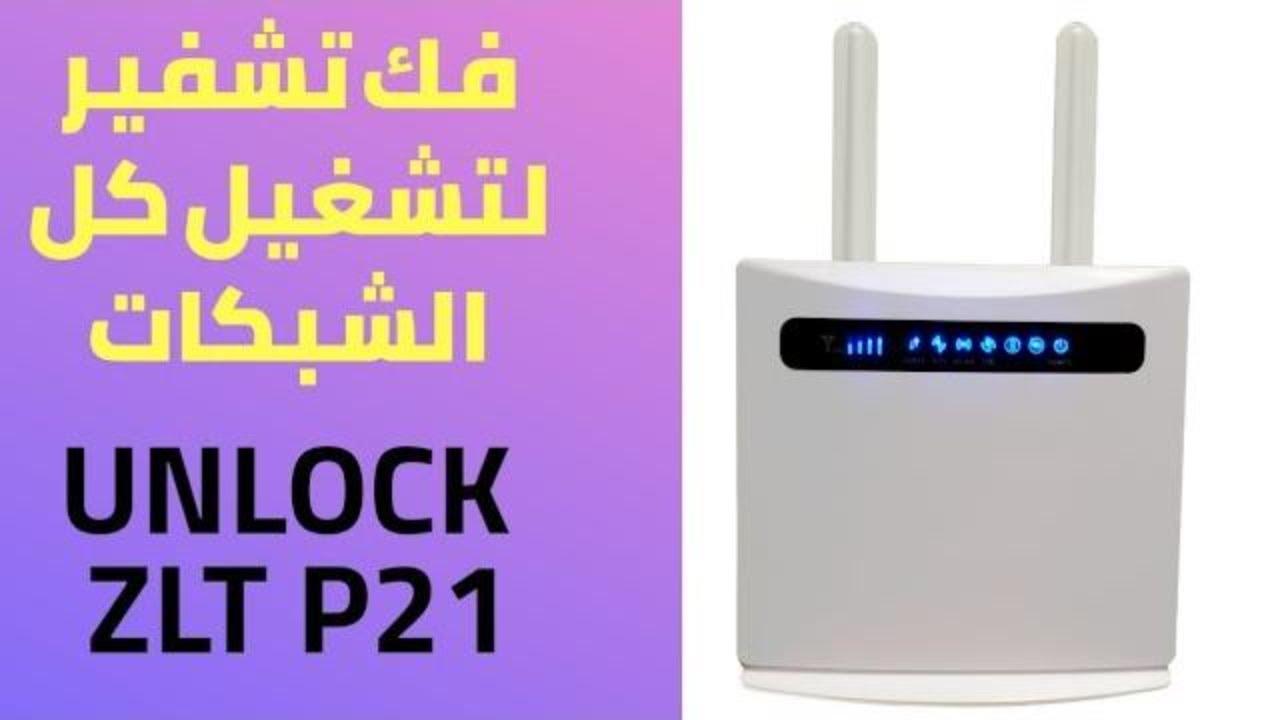 فك تشفير موديم Zlt P21 Unlock Modem Zlt P21 Youtube