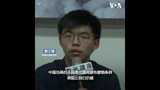 黄之锋谈港府撤回修例:我们会继续抗争