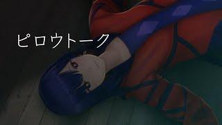 理芽 #09 ピロウトーク / Pillow Talk - RIM (Official Music Video)